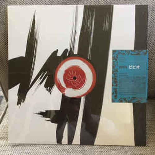 Bibio – Zen Drums - EP *NEW* RSD2018