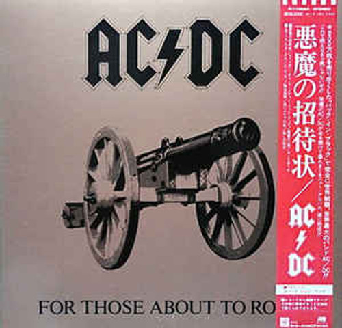 AC/DC – For Those About To Rock (We Salute You) (JAPAN) - LP *USED*