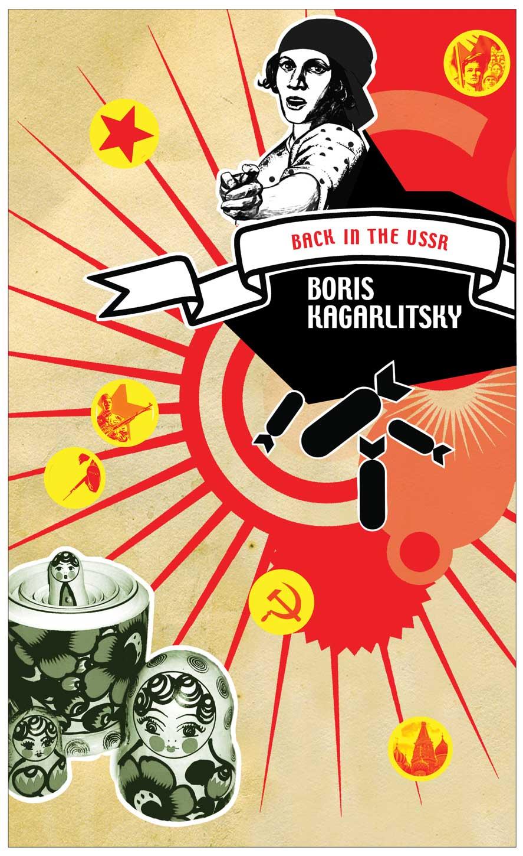 Back in the USSR by Boris Kagarlitsky | Seagull Books