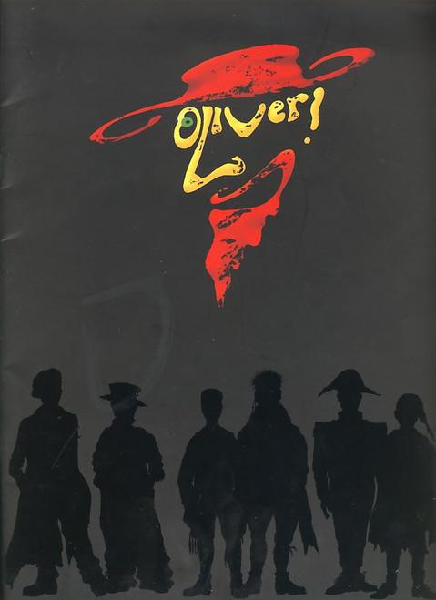 Oliver (Musical), Robert Lindsay, Sonia Swaby, Steven Hartley, Helen Cotterill, 1996 London Revival Production