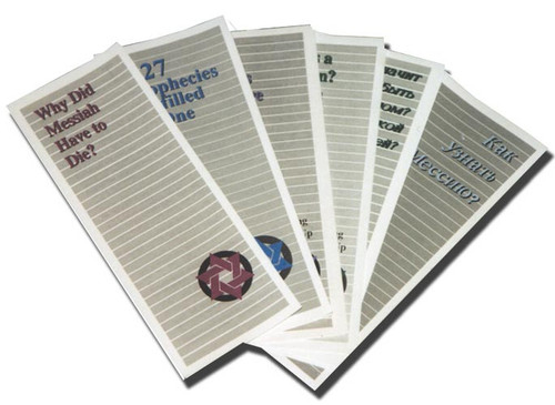 Tract Sampler Pack (5 Tracts:2001, 2005, 2010, 2012, 2013)