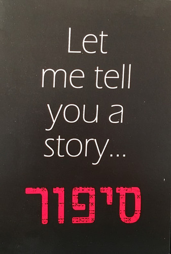 """Let Me Tell you a Story"" (Bi-fold postcard brochure)"