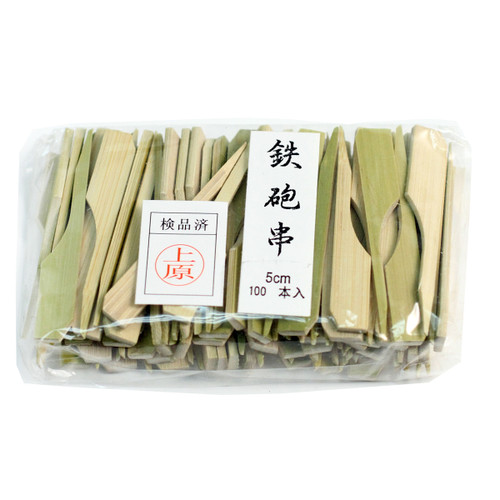 Bamboo Teppogushi Skewers (100/pack)