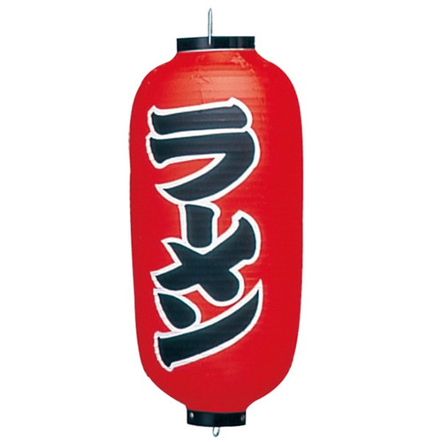 """Ramen"" Chochin Lantern"