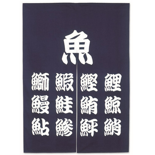 Noren Curtain with Fish Kanji