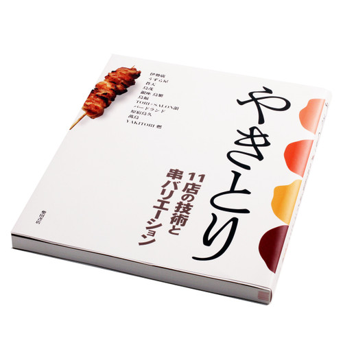 Yakitori: Techniques & Variations of 11 Yakitori Joints