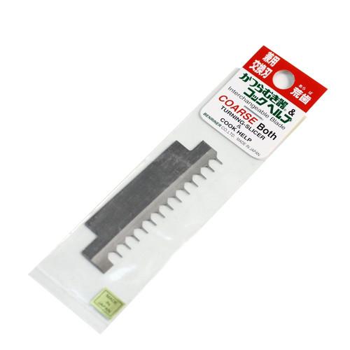 Replacement Coarse Julienne Blade for Benriner Vegetable Slicer