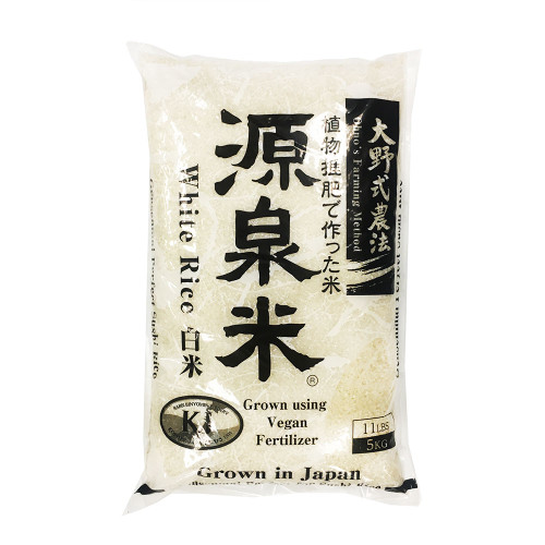 Gensenmai Koshihikari Short Grain White Rice Animal-Free Fertilizer 5 kg (11 lbs)