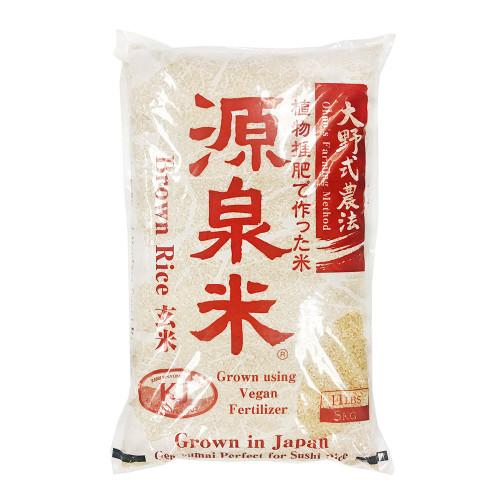 Gensenmai Koshihikari Short Grain Brown Rice Animal-Free Fertilizer 5 kg (11 lbs)