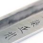 """Tsukiji Masamoto White Steel  Yanagi 240mm (9.4"""") Left Handed Nami Kasumi"""