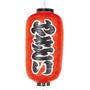"""""""Yakitori"""" Chochin Lantern"""