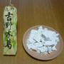 Yoshino Honkuzu Powder - Japanese Arrowroot Starch 0.4 oz / 180g