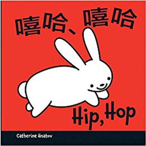 Hip, Hop (Chinese) by Catherine Hnatov