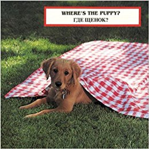 Where's the Puppy? (Russian) by Cheryl Christian