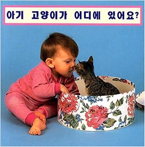 Where's the Kitten? (Korean/English) by Cheryl Christian