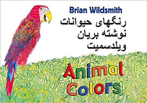 Animal Colors (Farsi) by Brian Wildsmith