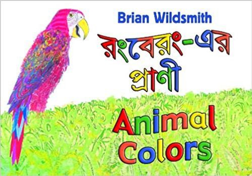 Animal Colors (Bengali) by Brian Wildsmith