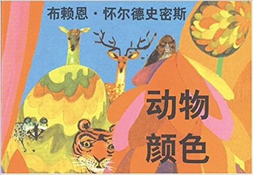 Animal Colors (Chinese) by Brian Wildsmith