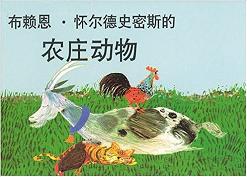 Farm Animals (Simplified Chinese) by Brian Wildsmith
