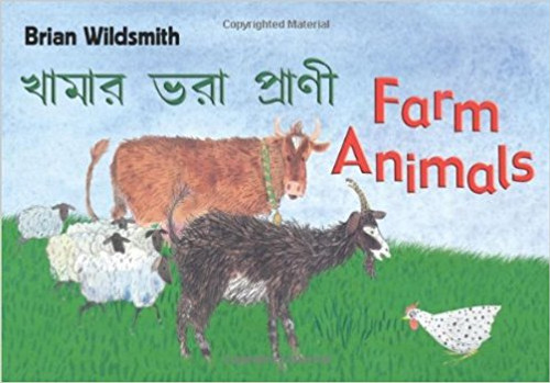 Farm Animals (Bengali) by Brian Wildsmith