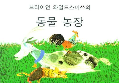 Farm Animals (Korean) by Brian Wildsmith
