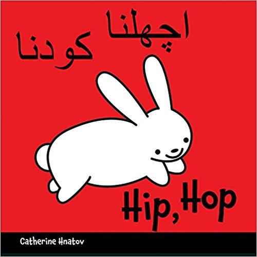 Hip, Hop (Urdu) by Catherine Hnatov
