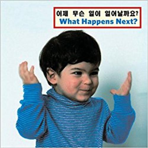 What Happens Next? (Korean/English) by Cheryl Christian