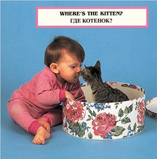 Where's the Kitten? (Russian/English) by Laura Dwight