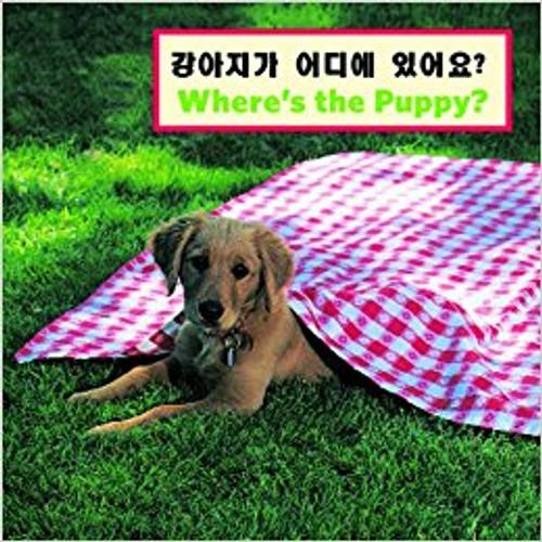 Where's the Puppy? (Korean/English) by Cheryl Christian