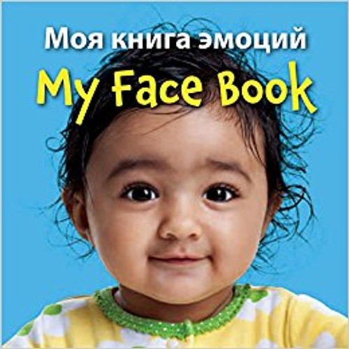 My Face Book (Russian) by Star Bright Books