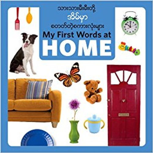 My First Words at Home (Burmese) by Star Bright Books