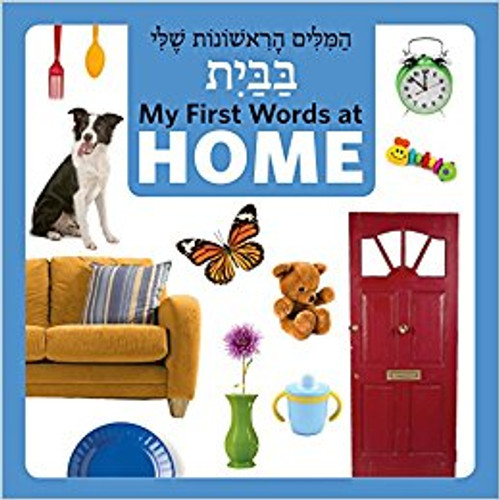 My First Words at Home (Hebrew) by Star Bright Books
