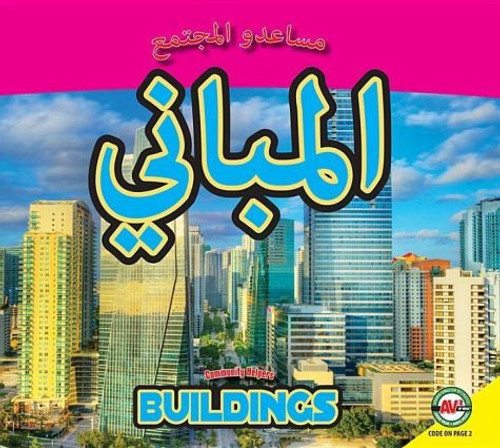 Buildings (Arabic) by Jordan McGill