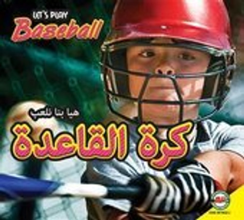 Baseball (Arabic) by Karen Durrie