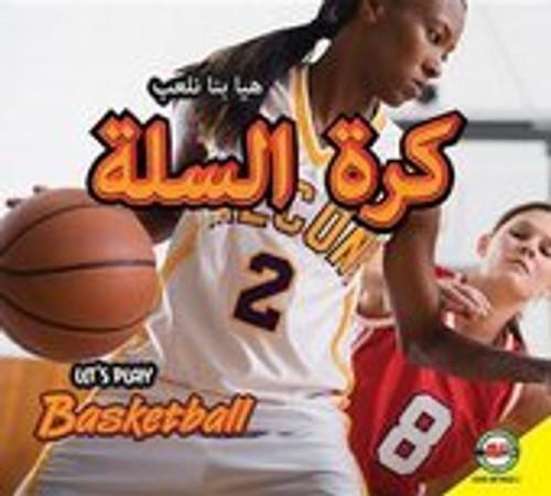 Basketball (Arabic) by Karen Durrie