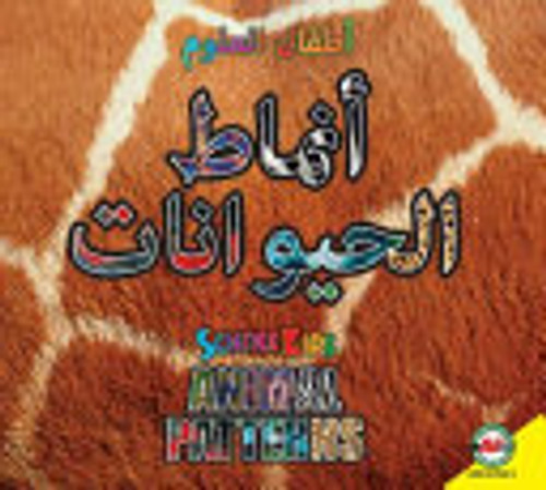 Animal Patterns (Arabic) by Aaron Carr