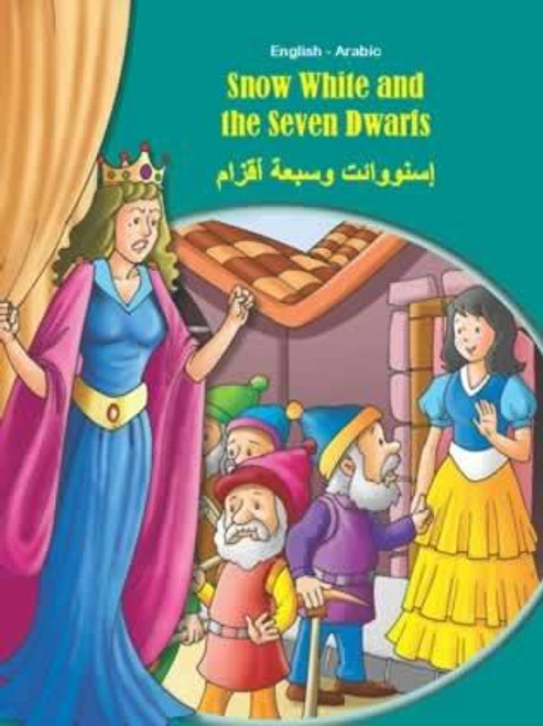 Snow White and the Seven Dwarfs (Arabic) by