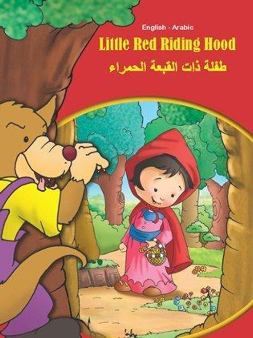 Little Red Riding Hood (Arabic) by