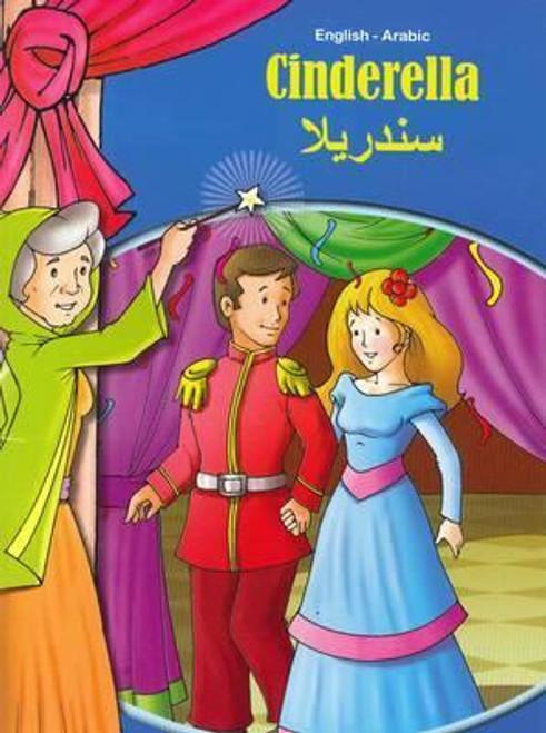 Cinderella (Arabic) by