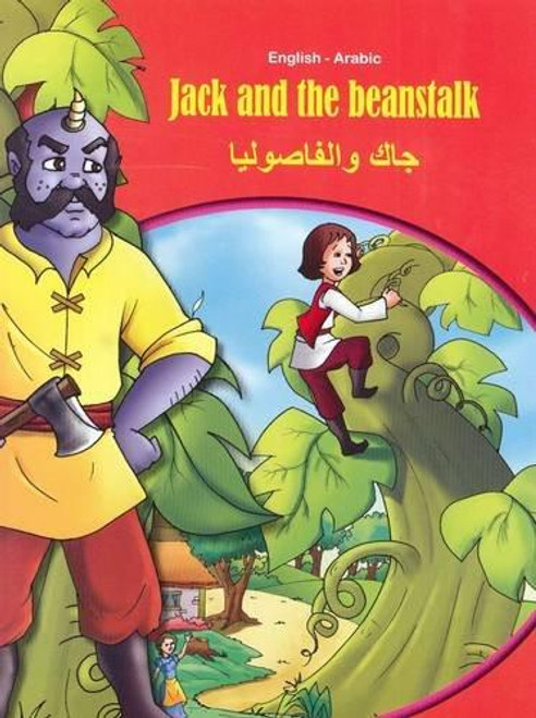 Jack and the Beanstalk (Arabic) by