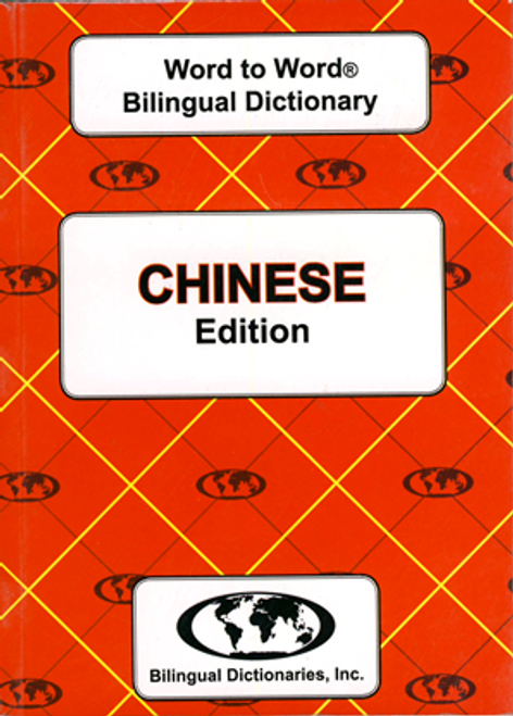 Chinese BD Word to Word® Dictionary