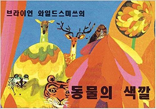 Animal Colors (Korean) by Brian Wildsmith