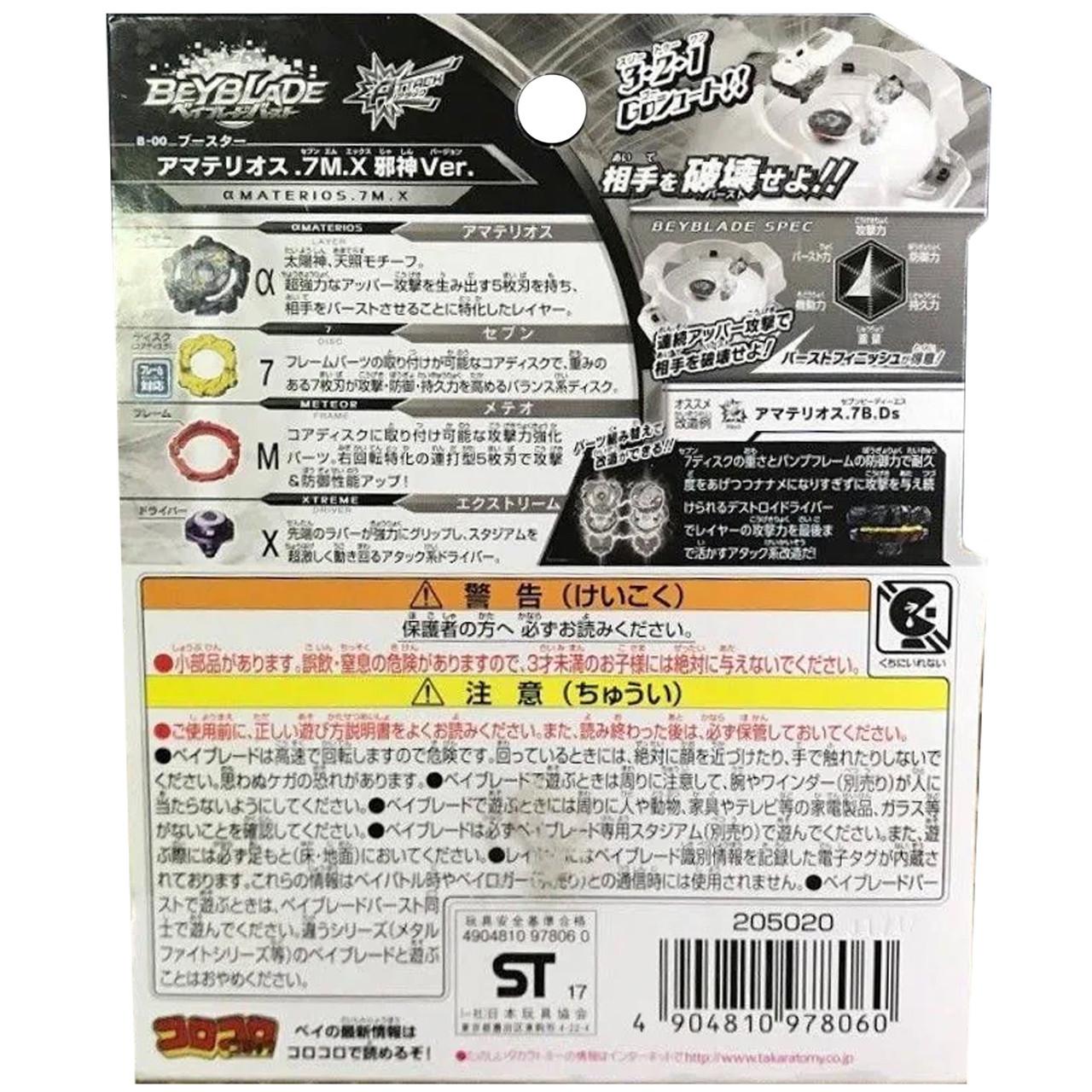 TAKARA TOMY Beyblade BURST B-00 WBBA Limited Amaterios.7M.X ThePortal0