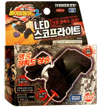 TAKARA TOMY Beyblade Metal Fusion / Fight LED Sight Pointer BB-90