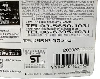 TAKARA TOMY Beyblade Zero-G BeyStadium Balance Type Stadium / Arena BBG-18