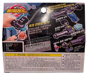 TAKARA TOMY / SONOKONG Metal Fusion Fight Launcher Grip BB-15