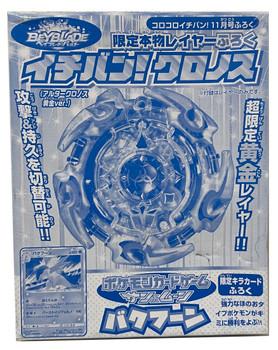 TAKARA TOMY GOLD Alter Chronos Burst Limited Edition Corocoro Comics WBBA Beyblade LAYER