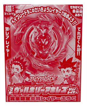 TAKARA TOMY Red God Valkyrie / Genesis Valtryek Burst Limited Edition Corocoro Comics WBBA Beyblade LAYER