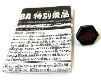 TAKARA TOMY WBBA Metal Fusion Limited Edtion Beyblade Face Bolt