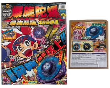 TAKARA TOMY Omega Dragonis 85XF Metal Fight Beyblade w/ Guide Book